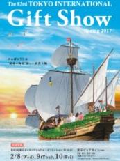 giftshow1.jpg