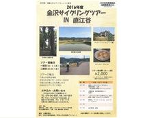 kanazawasaikuringu2016-s.jpg