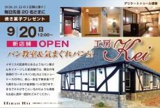 kouboukei.openoshirase1.jpg
