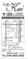 kouboukei.openoshirase2.jpg