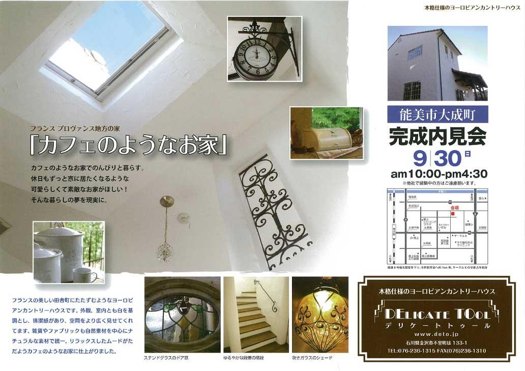 openhouse-tsu.jpg