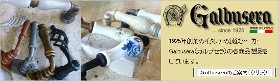 イタリア製ドアノブ・レバーハンドルの販売